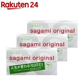 コンドーム サガミオリジナル002(10コ*3コセット)【サガミオリジナル】[避妊具]