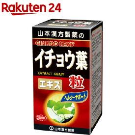 山本漢方 イチョウ葉粒100%(280錠)【山本漢方】