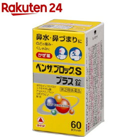 【第(2)類医薬品】ベンザブロックSプラス錠(60錠)【KENPO_11】【ベンザ】