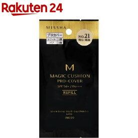 ミシャ M クッションファンデーションプロカバー No.21 レフィル(15g)【ミシャ(MISSHA)】