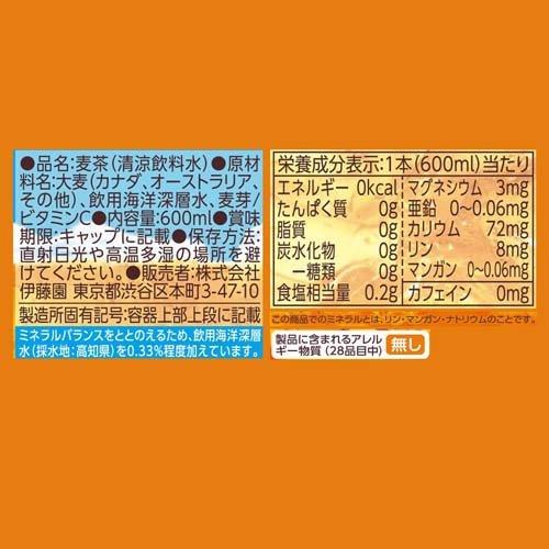 伊藤園健康ミネラルむぎ茶