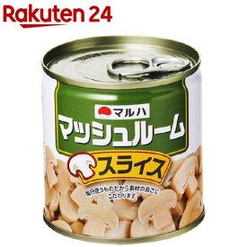 マルハ マッシュルームスライス(185g)【マルハ】[缶詰]