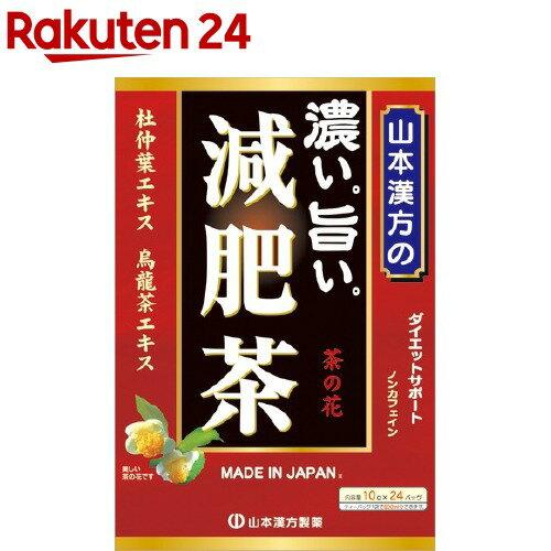 山本漢方濃い旨い減肥茶