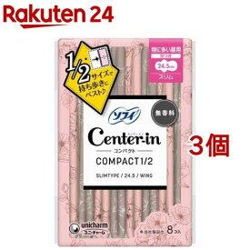 センターイン コンパクト 1/2 特に多い昼用 無香料 羽つき 24.5cm(8枚入*3コセット)【センターイン】[生理用品]
