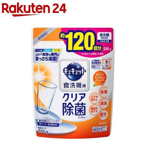 食洗機用キュキュット クエン酸効果 オレンジオイル配合 つめかえ用(550g)【イチオシ】【キュキュット】