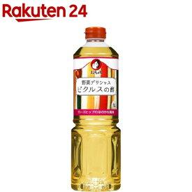 オタフク ピクルスの酢(1L)