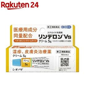 【第(2)類医薬品】リンデロンVsクリーム (セルフメディケーション税制対象)(5g)