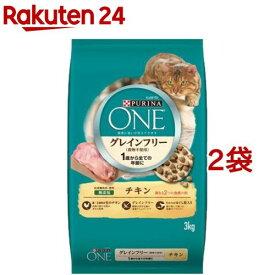 ピュリナ ワン キャット グレインフリー 穀物不使用 チキン 1歳からすべての年齢に(3kg*2袋セット)【qqu】【dalc_purinaone】【ピュリナワン(PURINA ONE)】