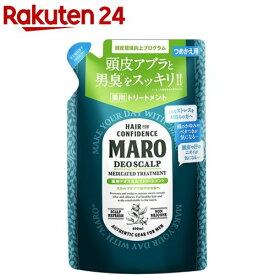 マーロ 薬用デオスカルプトリートメント 詰め替え(400ml)【マーロ(MARO)】