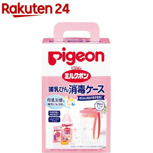 ピジョン ミルクポン 哺乳びん消毒ケース(1コ入)【ミルクポン】