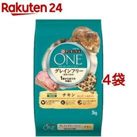 ピュリナ ワン キャット グレインフリー 穀物不使用 チキン 1歳からすべての年齢に(3kg*4袋セット)【qqu】【dalc_purinaone】【ピュリナワン(PURINA ONE)】