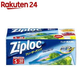 ジップロック フリーザーバッグ S(50枚入)【StampgrpB】【Ziploc(ジップロック)】