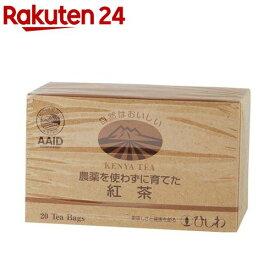 菱和園 農薬を使わずに育てた紅茶TB ケニア(2.2g*20コ入)【イチオシ】