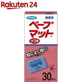 フマキラー ベープマット 蚊取り 取替え用 ソフト 微香性(30枚)【ベープマット】