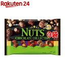 名糖 ナッツチョコレートコレクション(130g*3袋セット)【名糖産業】