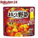 まるごと野菜 完熟トマトのミネストローネ(200g*2コセット)【meijiAU02】【meijiAU02b】【まるごと野菜】