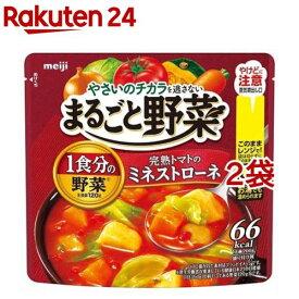 まるごと野菜 完熟トマトのミネストローネ(200g*2コセット)【meijiAU02】【まるごと野菜】