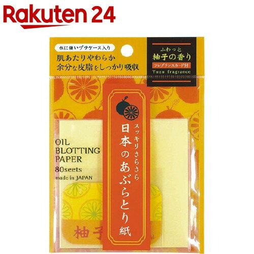 日本のあぶらとり紙 柚子の香り(80枚入)