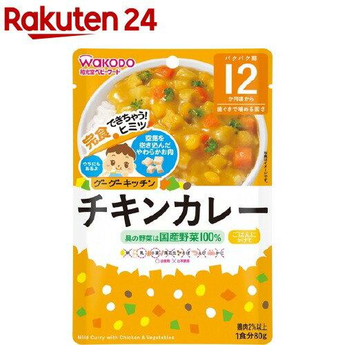 和光堂 グーグーキッチン チキンカレー 12ヵ月〜(80g)【wako11ki】【グーグーキッチン】