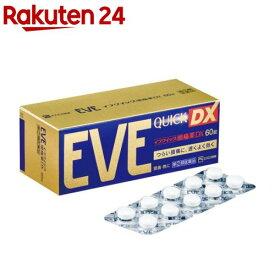 【第(2)類医薬品】イブクイック 頭痛薬DX(セルフメディケーション税制対象)(60錠入)【イブ(EVE)】