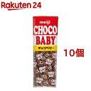 明治 チョコベビー(32g*10コセット)【meijiSP01b】[チョコレート]