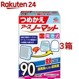 電池でノーマット 90日用 蚊取りつめかえ(1コ入*3箱セット)【アースノーマット電池式】