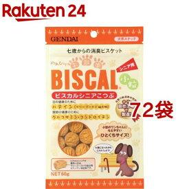 ビスカルシニア小粒(60g*72袋セット)【ビスカル】