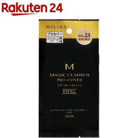ミシャ M クッションファンデーションプロカバー No.23 レフィル(15g)【ミシャ(MISSHA)】