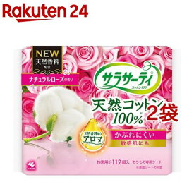 サラサーティ コットン100 ナチュラルローズの香り(112個入*2袋セット)【サラサーティ】