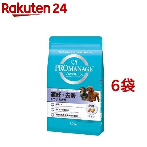 プロマネージ 避妊去勢している犬用 成犬用(1.7kg*6コセット)【プロマネージ】【送料無料】