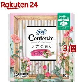 センターインコンパクト1/2 スイートフローラルの香り 多い昼〜普通の日用 羽つき(10枚入*3コセット)【センターイン】[生理用品]