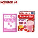 DHC プロティンダイエット いちごミルク味(50g*7袋入)【DHC サプリメント】