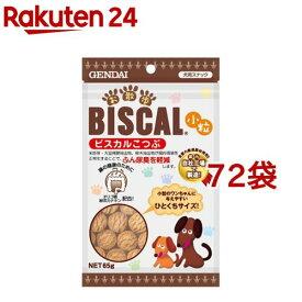 ビスカル 小粒(65g*72袋セット)【ビスカル】