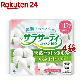 サラサーティ コットン100 ナチュラルローズの香り(112個入*4袋セット)【サラサーティ】