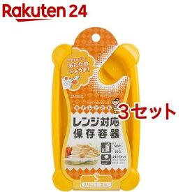 キチントさん レンジ対応保存容器 Sサイズ(2コ入*3コセット)【キチントさん】