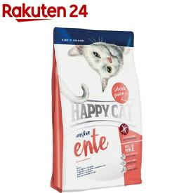 ハッピーキャット センシティブ エンテ(鴨) グルテンフリー 全猫種 成猫用(1.4kg)【ハッピーキャット】[キャットフード]