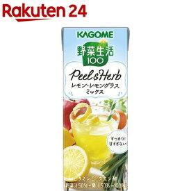 野菜生活100 PeeL&Herb レモン・レモングラスミックス(200ml*24本入)【野菜生活】