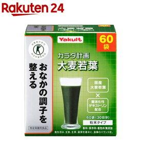 ヤクルト カラダ計画 大麦若葉(5g*60袋入)【カラダ計画】