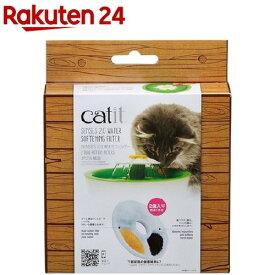 キャティット SENSES2.0 軟水化フィルター(2コ入)【catit】