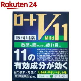 【第2類医薬品】ロートV11 マイルド(13ml)【ロート】