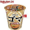 MEGA ゴマ 担担麺(3個セット)【エースコック】