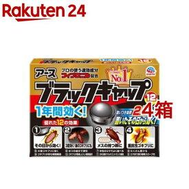 ブラックキャップ ゴキブリ駆除剤(12コ入*4コセット)【b00c】【ブラックキャップ】