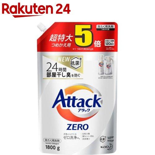 アタックZERO 洗濯洗剤 詰め替え 超特大サイズ(1800g)【k1i】【atkzr】【アタックZERO】[ゼロ 洗浄 消臭 つめかえ 詰替 液体]