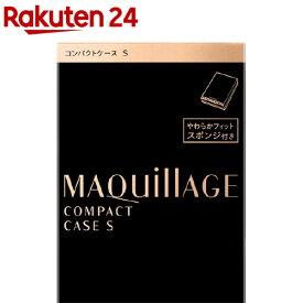 資生堂 マキアージュ コンパクトケース S(1個)【マキアージュ(MAQUillAGE)】