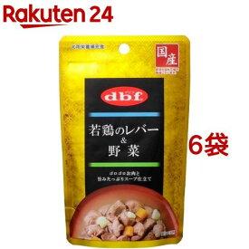 デビフ 若鶏のレバー&野菜(100g*6袋セット)【デビフ(d.b.f)】[ドッグフード]