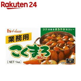 ハウス食品 こくまろカレー 業務用(1kg)【こくまろシリーズ】