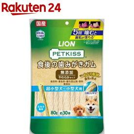 ペットキッス 食後の歯みがきガム 無添加 やわらかタイプ 超小型犬〜小型犬用(80g)【ペットキッス】