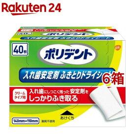 ポリデント 入れ歯安定剤ふきとりドライシート(40枚入*6箱セット)【ポリデント】