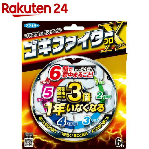 フマキラー ゴキブリ駆除剤 ゴキファイタープロX(6コ入)【フマキラー】