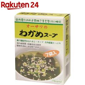 オーサワのわかめスープ(45.5g(6.5g*7袋入))【オーサワ】